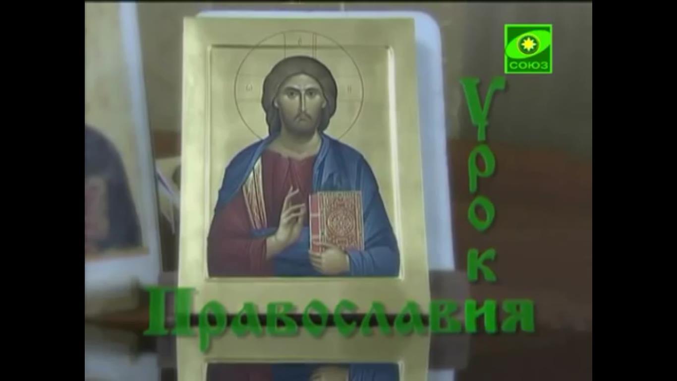 Религия и экология. Передача «Уроки православия»