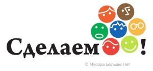 logo_sdelaem!