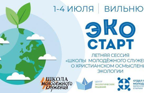 Открыта регистрация для участия в Школе молодёжного служения в Вильнюсе