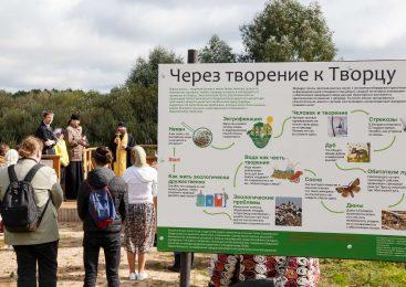 19 сентября 2020 г. в Свято-Елисеевском Лавришевском мужском монастыре открылась новая экологическая тропа «Через творение к Творцу»